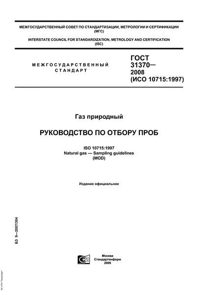 ГОСТ 31370-2008 Газ природный. Руководство по отбору проб