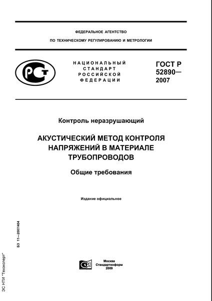 ГОСТ Р 52890-2007 Контроль неразрушающий. Акустический метод контроля напряжений в материале трубопроводов. Общие требования