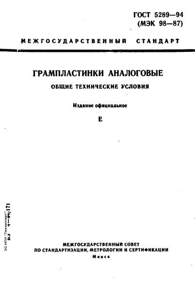 ГОСТ 5289-94 Грампластинки аналоговые. Общие технические условия