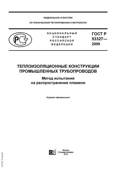 ГОСТ Р 53327-2009 Теплоизоляционные конструкции промышленных трубопроводов. Метод испытания на распространение пламени