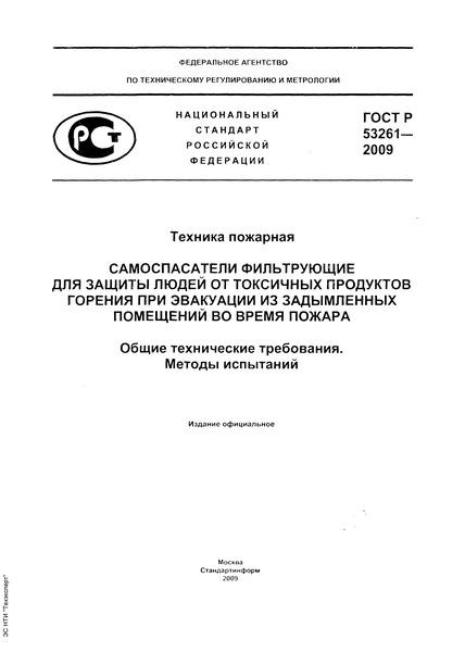 ГОСТ Р 53261-2009 Техника пожарная. Самоспасатели фильтрующие для защиты людей от токсичных продуктов горения при эвакуации из задымленных помещений во время пожара. Общие технические требования. Методы испытаний