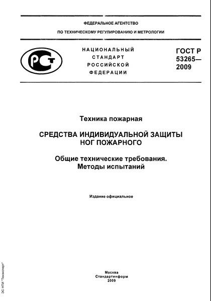 ГОСТ Р 53265-2009 Техника пожарная. Средства индивидуальной защиты ног пожарного. Общие технические требования. Методы испытаний