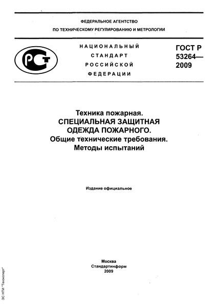 ГОСТ Р 53264-2009 Техника пожарная. Специальная защитная одежда пожарного. Общие технические требования. Методы испытаний