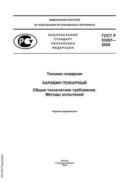 ГОСТ Р 53267-2009 Техника пожарная. Карабин пожарный. Общие технические требования. Методы испытаний