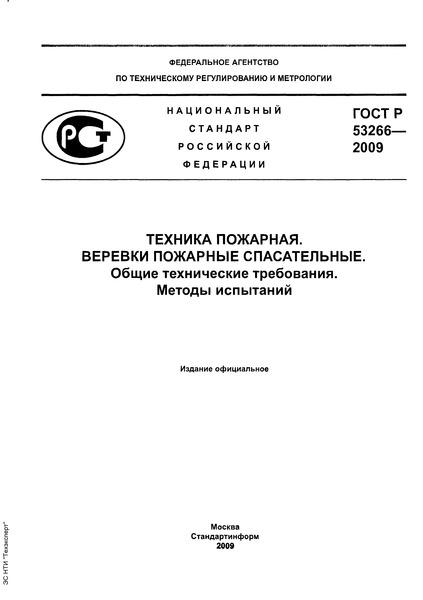 ГОСТ Р 53266-2009 Техника пожарная. Веревки пожарные спасательные. Общие технические требования. Методы испытаний