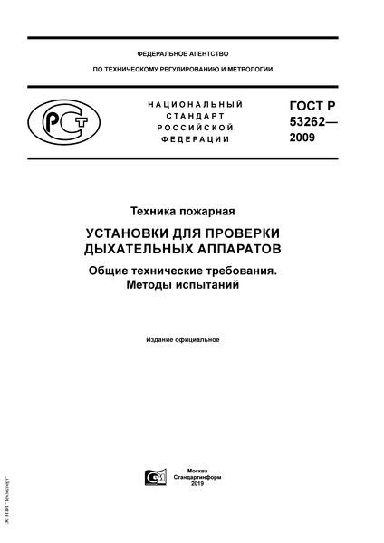 ГОСТ Р 53262-2009 Техника пожарная. Установки для проверки дыхательных аппаратов. Общие технические требования. Методы испытаний