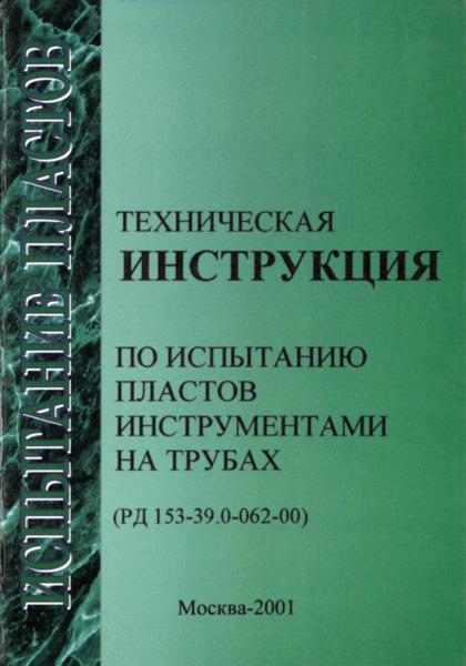 РД 153-39.0-062-00 Техническая инструкция по испытанию пластов инструментами на трубах