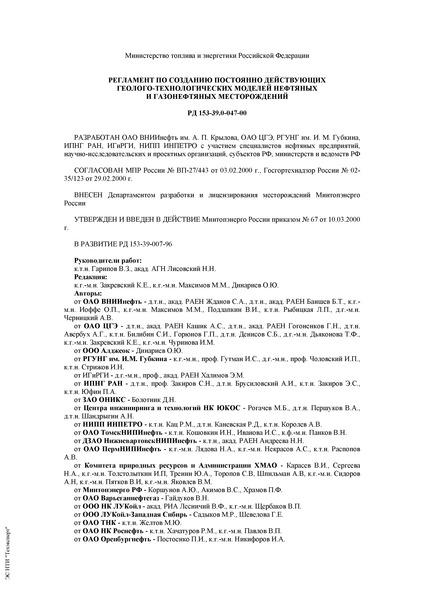 РД 153-39.0-047-00 Регламент по созданию постоянно действующих геолого-технологических моделей нефтяных и газонефтяных месторождений