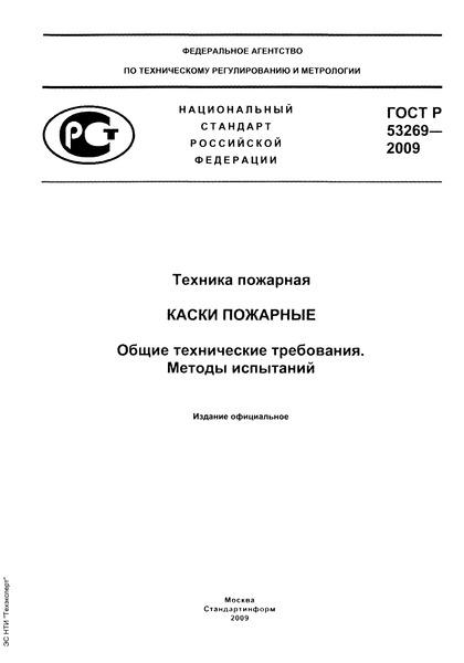 ГОСТ Р 53269-2009 Техника пожарная. Каски пожарные. Общие технические требования. Методы испытаний