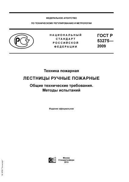 ГОСТ Р 53275-2009 Техника пожарная. Лестницы ручные пожарные. Общие технические требования. Методы испытаний