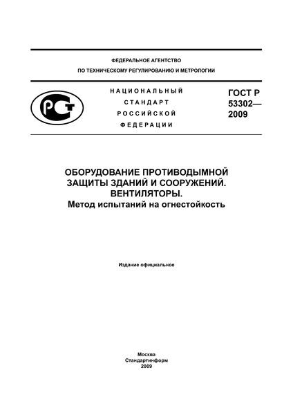 ГОСТ Р 53302-2009 Оборудование противодымной защиты зданий и сооружений. Вентиляторы. Метод испытаний на огнестойкость