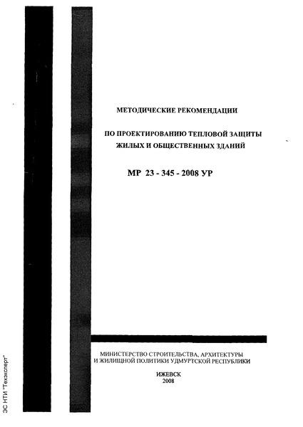 МР 23-345-2008 УР Методические рекомендации по проектированию тепловой защиты жилых и общественных зданий