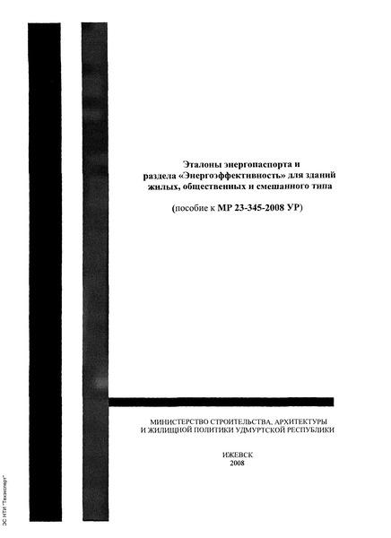 Пособие к МР 23-345-2008 Эталоны энергопаспорта и раздела