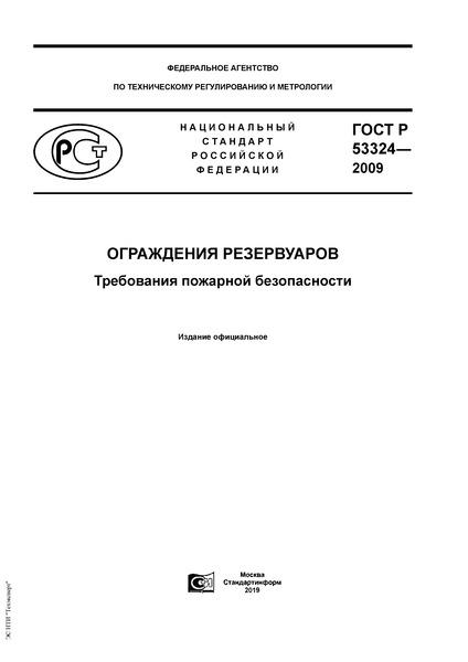 ГОСТ Р 53324-2009 Ограждения резервуаров. Требования пожарной безопасности