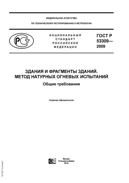 ГОСТ Р 53309-2009 Здания и фрагменты зданий. Метод натурных огневых испытаний. Общие требования