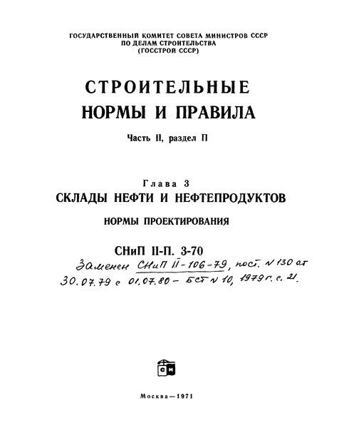 СНиП II-П.3-70 Склады нефти и нефтепродуктов. Нормы проектирования