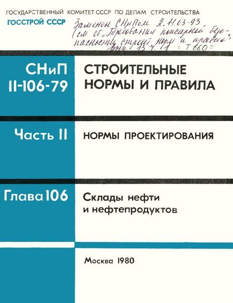 СНиП II-106-79 Склады нефти и нефтепродуктов. Нормы проектирования