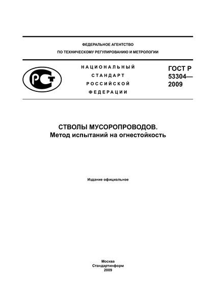ГОСТ Р 53304-2009 Стволы мусоропроводов. Метод испытания на огнестойкость