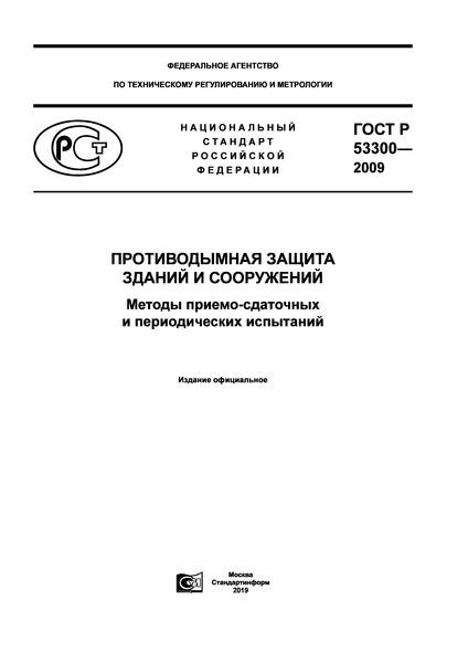 ГОСТ Р 53300-2009 Противодымная защита зданий и сооружений. Методы приемосдаточных и периодических испытаний