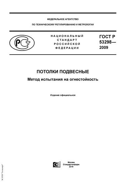 ГОСТ Р 53298-2009 Потолки подвесные. Метод испытания на огнестойкость