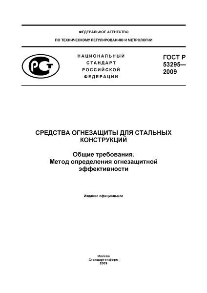 ГОСТ Р 53295-2009 Средства огнезащиты для стальных конструкций. Общие требования. Метод определения огнезащитной эффективности