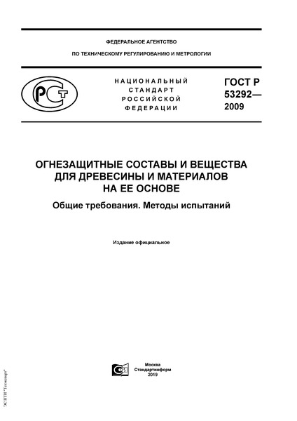 ГОСТ Р 53292-2009 Огнезащитные составы и вещества для древесины и материалов на ее основе. Общие требования. Методы испытаний