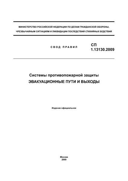 СП 1.13130.2009 Системы противопожарной защиты. Эвакуационные пути и выходы