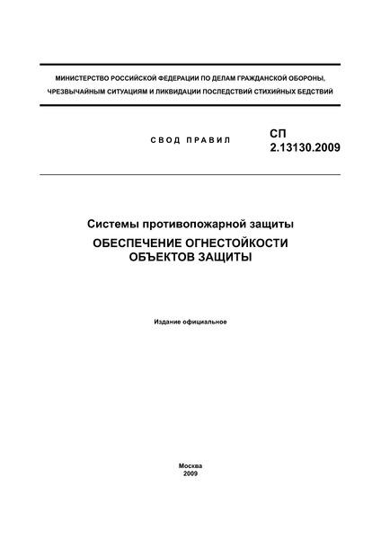 СП 2.13130.2009 Системы противопожарной защиты. Обеспечение огнестойкости объектов защиты