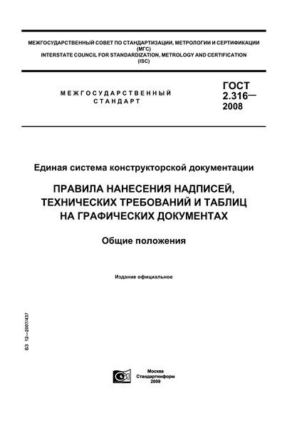 ГОСТ 2.316-2008 Единая система конструкторской документации. Правила нанесения надписей, технических требований и таблиц на графических документах. Общие положения