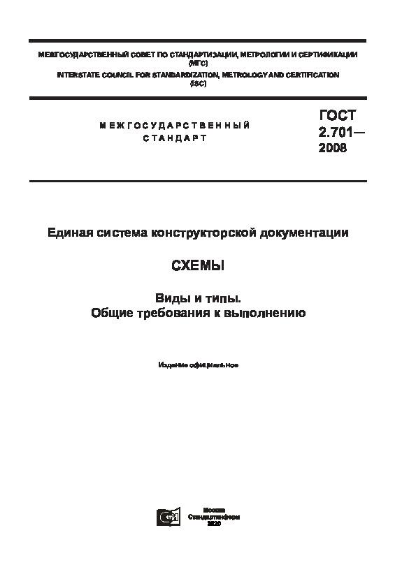 ГОСТ 2.701-2008 Единая система конструкторской документации. Схемы. Виды и типы. Общие требования к выполнению