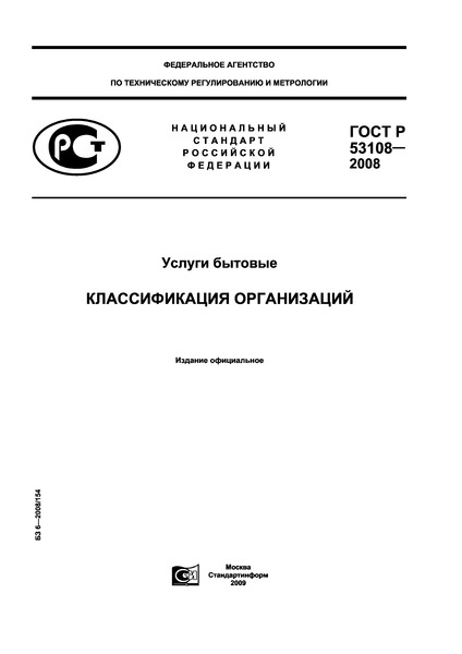 ГОСТ Р 53108-2008 Услуги бытовые. Классификация организаций