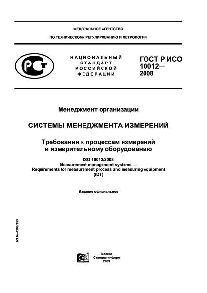 ГОСТ Р ИСО 10012-2008 Менеджмент организации. Системы менеджмента измерений. Требования к процессам измерений и измерительному оборудованию