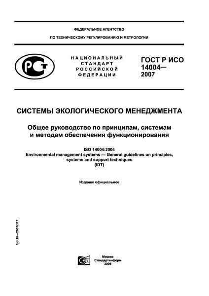 ГОСТ Р ИСО 14004-2007 Системы экологического менеджмента. Общее руководство по принципам, системам и методам обеспечения функционирования