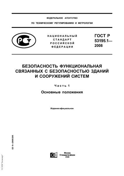 ГОСТ Р 53195.1-2008 Безопасность функциональная связанных с безопасностью зданий и сооружений систем. Часть 1. Основные положения