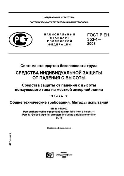 ГОСТ Р ЕН 353-1-2008 Система стандартов безопасности труда. Средства индивидуальной защиты от падения с высоты. Средства защиты от падения ползункового типа на жесткой анкерной линии. Часть 1. Общие технические требования. Методы испытаний