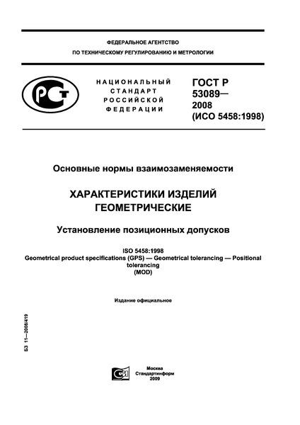 ГОСТ Р 53089-2008 Основные нормы взаимозаменяемости. Характеристики изделий геометрические. Установление позиционных допусков