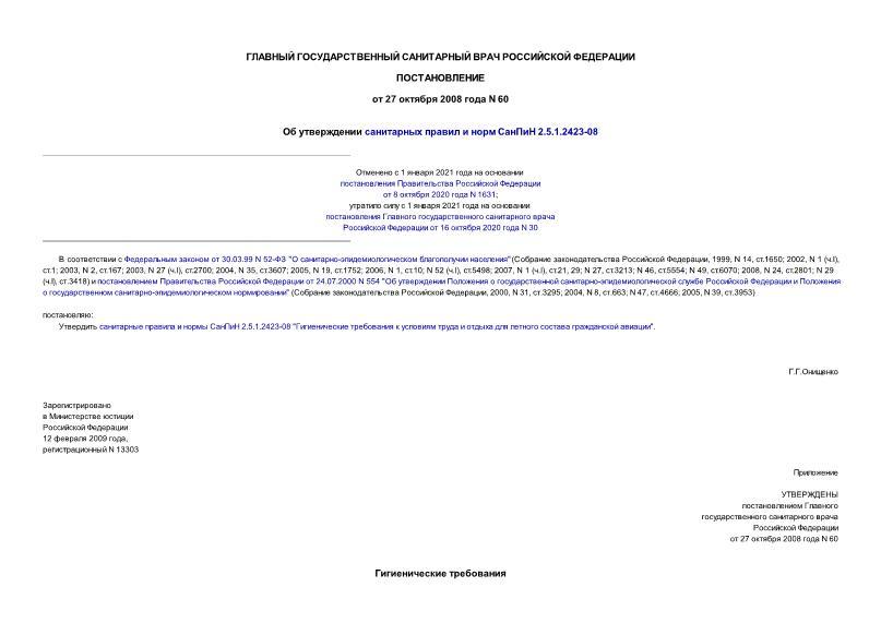 СанПиН 2.5.1.2423-08 Гигиенические требования к условиям труда и отдыха для летного состава гражданской авиации