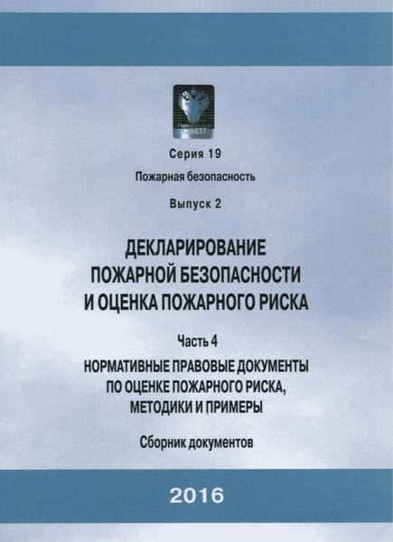 Постановление 272 Правила проведения расчетов по оценке пожарного риска