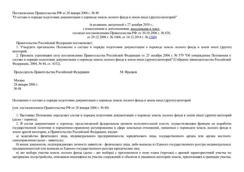 Положение о составе и порядке подготовки документации о переводе земель лесного фонда в земли иных (других) категорий