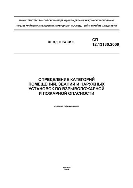 СП 12.13130.2009 Определение категорий помещений, зданий и наружных установок по взрывопожарной и пожарной опасности
