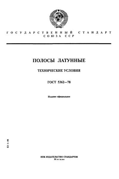 ГОСТ 5362-78 Полосы латунные. Технические условия
