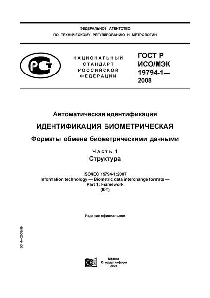 ГОСТ Р ИСО/МЭК 19794-1-2008 Автоматическая идентификация. Идентификация биометрическая. Форматы обмена биометрическими данными. Часть 1. Структура