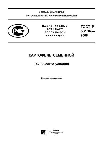 ГОСТ Р 53136-2008 Картофель семенной. Технические условия