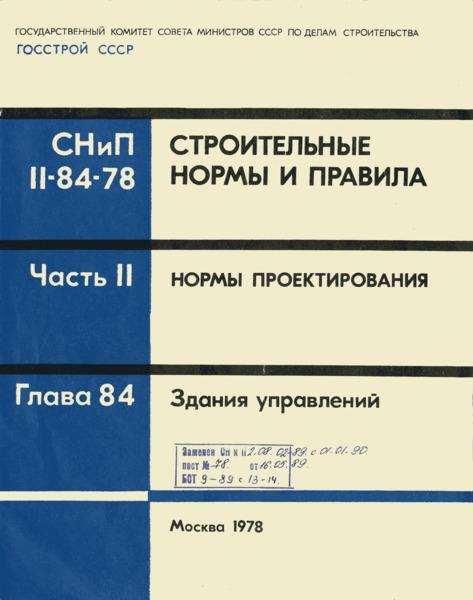 СНиП II-84-78 Здания управлений