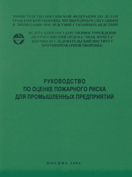 Руководство по оценке пожарного риска для промышленных предприятий