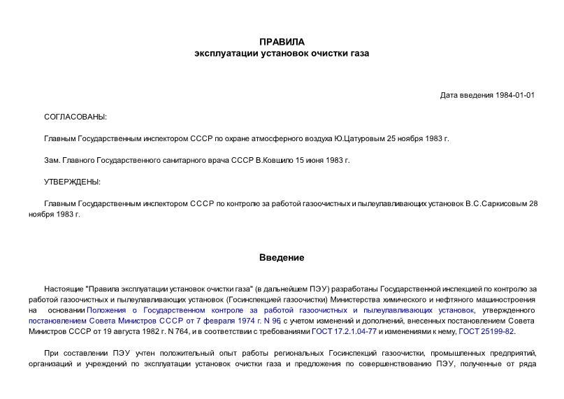 ПЭУ 84 Правила эксплуатации установок очистки газа