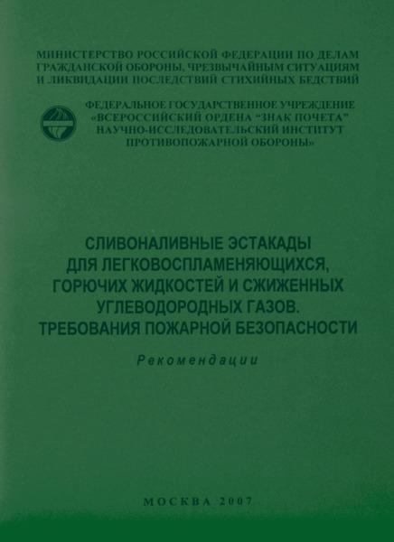 Рекомендации  Сливоналивные эстакады для легковоспламеняющихся, горючих жидкостей и сжиженных углеводородных газов. Требования пожарной безопасности