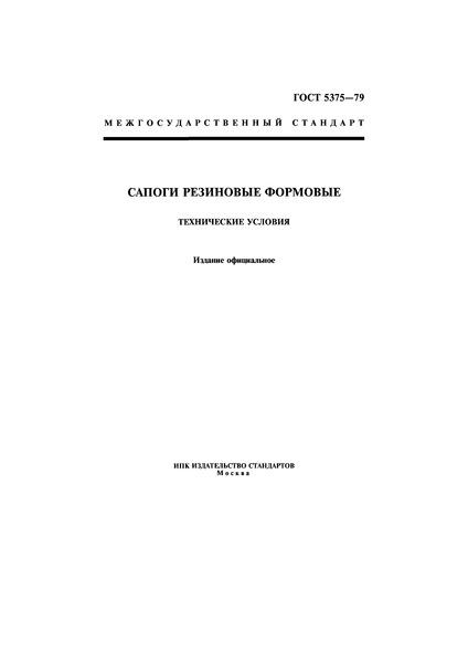 ГОСТ 5375-79 Сапоги резиновые формовые. Технические условия