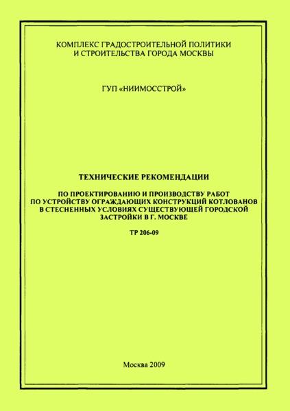 ТР 206-09 Технические рекомендации по проектированию и производству работ по устройству ограждающих конструкций котлованов в стесненных условиях существующей городской застройки в г. Москве