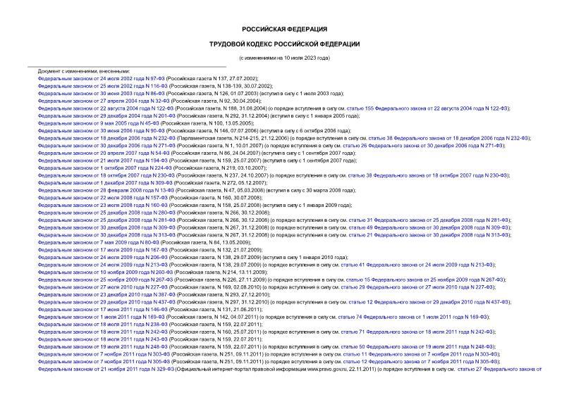 Кодекс 197-ФЗ Трудовой кодекс Российской Федерации